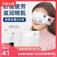 MINISO/名創優品卡通貓咪蒸汽眼罩緩解眼疲勞女熱敷加熱發熱護眼