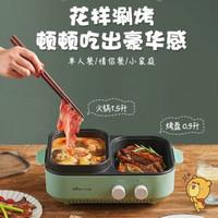 小熊(Bear)多功能烤涮一体料理锅DKL-C12J5