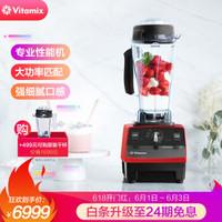 维他密斯(Vitamix)美国进口破壁机 VM0174 多功能搅拌机绞肉机辅食机榨汁机豆浆机果汁机料理机 PRO500