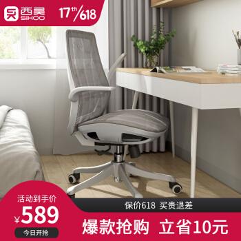 西昊(SIHOO)人体工学电脑椅家用 办公椅子靠背椅 会议椅 电竞椅 学生学习写字椅 老板椅转椅座椅 M59B *2件
