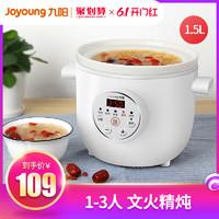 九阳电炖炖锅煲汤家用陶瓷煮粥神器全自动电砂锅燕窝炖盅小型锅 *7件