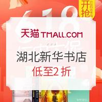 天猫 618大促 湖北新华书店图书专营店