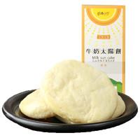 维格饼家 牛奶太阳饼小盒装 250g