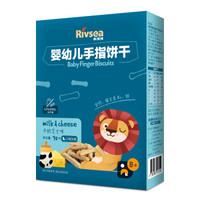 禾泱泱(Rivsea)婴幼儿饼干手指造型牛奶芝士味 无添加食用盐与白砂糖宝宝零食 *11件