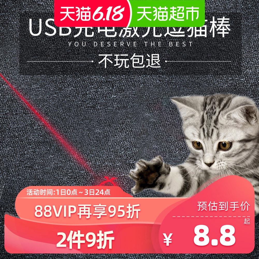 网红猫玩具逗猫棒猫咪玩具自嗨逗猫红外线激光笔激光棒红外线自动