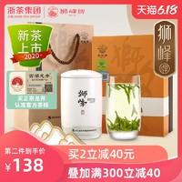 2020年新茶上市狮峰牌西湖龙井茶老茶树明前特级绿茶叶瓷罐礼盒装