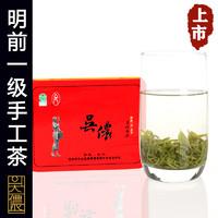吴侬 2020年新茶上市苏州东山明前一级洞庭碧螺春手工茶叶绿茶50g