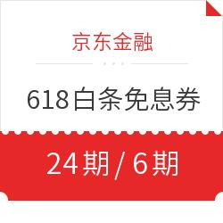 京东金融 每日抢白条免息券