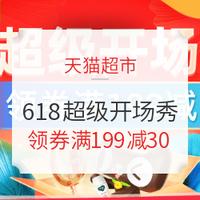 促销活动:天猫超市 618超级开场秀
