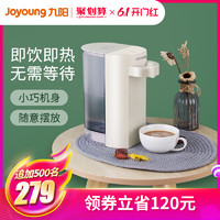 九阳即热式饮水机台式小型家用速热迷你桌面全自动智能直饮机净饮 *7件