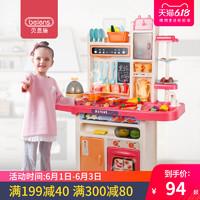 贝恩施儿童厨房玩具 过家家套装做饭男女孩宝宝2-3-6岁六一节礼物