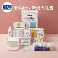 JUNLEBAO 君乐宝  新妈BOX专享大礼包