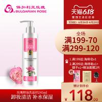 保加利亚玫瑰原装进口精油洗面奶卸妆清洁控油温和无泡沫女正品