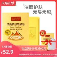 上海香皂洁面护肤硫磺皂120g洁面皂 洗脸皂 洁面护肤硫磺皂