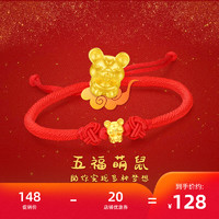老廟黃金 足金999五福鼠轉運珠石榴石粉瑪瑙紅瑪瑙黃金手鏈紅繩款手飾飾品/定價3D硬金