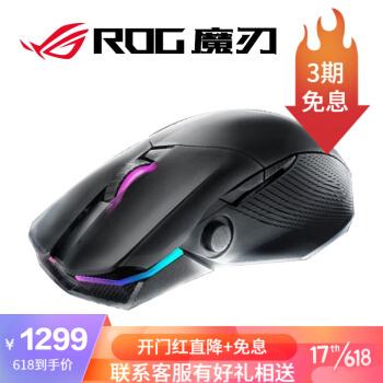 ROG玩家国度魔刃Chakram无线/有线/蓝牙三模电竞游戏鼠标QI无线充电台式机鼠标2.4Ghz ROG Sales Kit魔刃