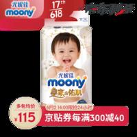 moony 尤妮佳 皇家佑肌婴儿尿不湿 XL44片 *3件