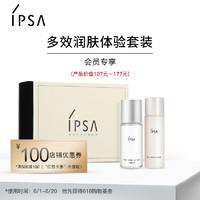 【会员先试后买】IPSA茵芙莎 多效润肤套装体验 臻享优惠券1