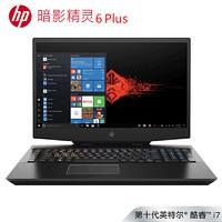 惠普(HP)暗影精灵6 plus 17-cb1009TX 17.3英寸游戏笔记本电脑(i7-10750H 16G 1TSSD RTX2080Super 8G独显)