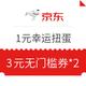移动专享:京东 1元幸运扭蛋 扭蛋享好礼 两次免费机会,实测领到2张3元无门槛券