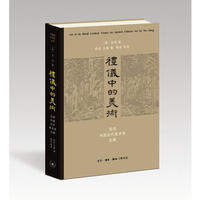 礼仪中的美术 巫鸿,郑岩,王睿,郑岩