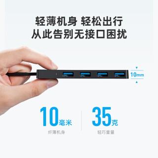 Anker USB3.0分线器 高速4口HUB扩展坞集线器 电脑笔记本一拖四转换器延长线20cm