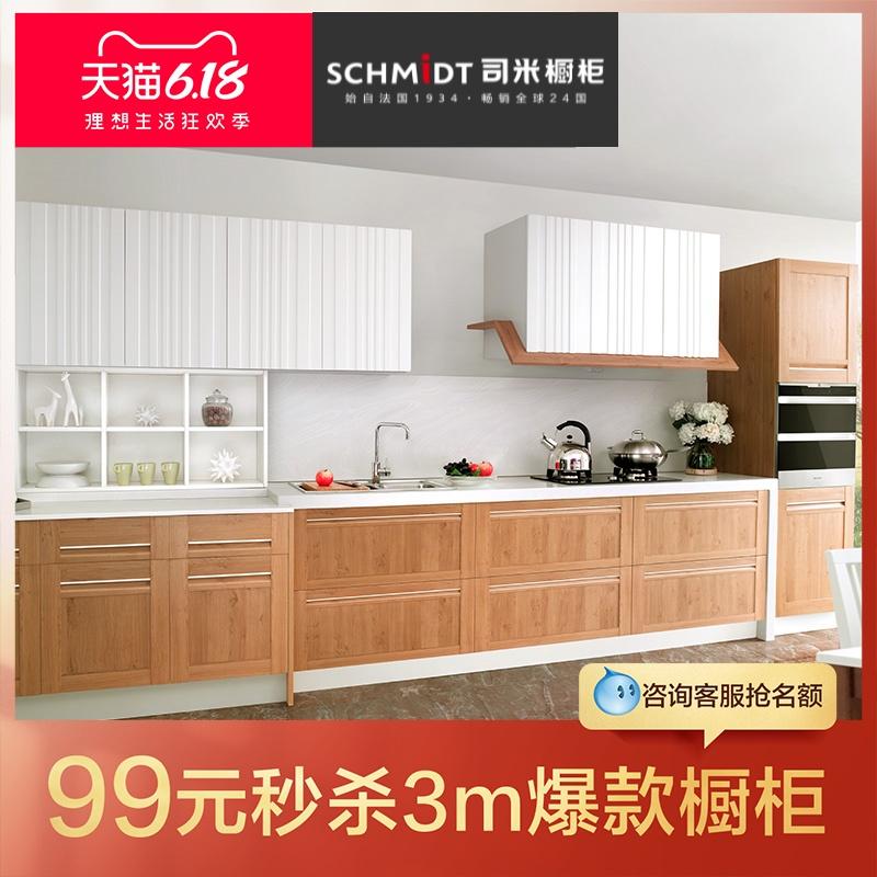 定制金 司米整体橱柜定制石英石厨房台面 经济型家用厨房厨柜柜子