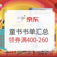 京东 61图书开门红 童书书单汇总