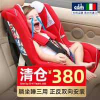 意大利cam进口儿童婴儿宝宝0-4岁 汽车安全座椅 靠背调节前后安装
