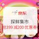 促销活动:京东生鲜 探鲜集市 产地打卡 爆款领券满399减200元,叠加京贴每满300减40元
