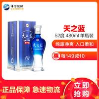 洋河(YangHe) 蓝色经典 天之蓝 52度 480ml 单瓶装 浓香型白酒 口感绵柔