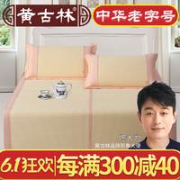 黄古林日本和草席1.8m床三件套凉席1.5米可折叠夏季空调双人席子