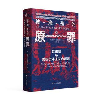 《好望角丛书·被掩盖的原罪:奴隶制与美国资本主义的崛起》