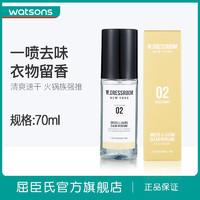 屈臣氏W.DRESSROOM多丽丝衣物香氛抗菌抑菌喷雾淡香水去异味清新