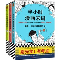 《半小时漫画唐诗宋词系列》(共3册)