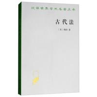 古代法/汉译世界学术名著丛书
