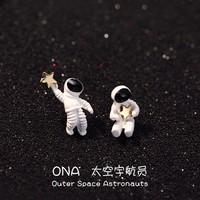 和你私奔到月球——ONA 太空宇航员925银针耳钉