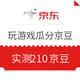 移动专享:京东 善存钙尔奇旗舰店 心动618瓜分京豆 概率得豆,实测210京豆,数量有限,发完即止!