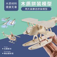 若态3D立体木质拼图 汽车拼装模型 儿童diy手工 飞机木制益智玩具