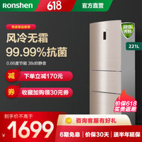 容声(Ronshen)221升三门冰箱 小型家用 风冷无霜 电冰箱BCD-221WD16NY