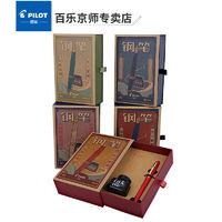 PILOT 百乐 FP-78G+ 钢笔 复古礼盒套装 F尖 多色可选