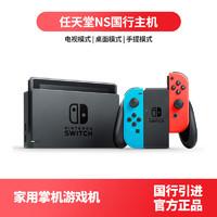 任天堂NS国行主机Switch游戏机正品续航增强版红蓝/黑灰/游戏套装