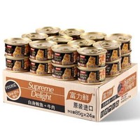 富力鲜泰国进口猫罐头猫粮 白身鲔鱼+牛肉罐头85g*24罐 整箱装+凑单品