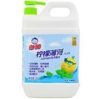 白猫 柠檬薄荷洗洁精2kg/瓶 A类配方可洗果蔬 祛腥除异味 去油不伤手
