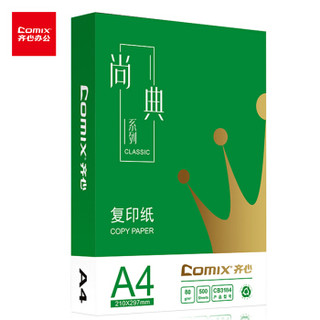 Comix 齐心 尚典复印纸80g A4 500张/包 单包装