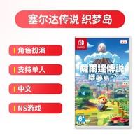 百亿补贴:Switch NS游戏 塞尔达传说 织梦岛 梦见岛 中文现货