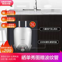 阿诗丹顿(USATON)一级能效 5升迷你小厨宝即热式 厨房加热储水式电热水器KX04-5J10(X) 下出水 龙头上安装+凑单品