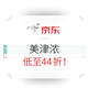 又降了!:京东 MIZUNO官方旗舰店 618开门红 抢券!叠加限时活动低至44折