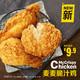 麦当劳 麦麦脆汁鸡(1块)10次券 电子优惠券代金券 99元
