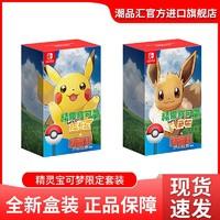 任天堂Switch ns游戏卡带 精灵宝可梦皮卡丘/伊布精灵球套装 中文